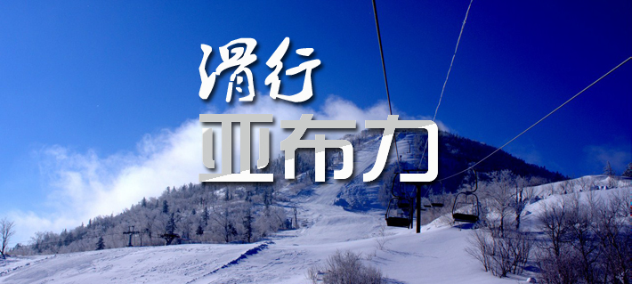 必威体育滚球开户到亚布力滑雪