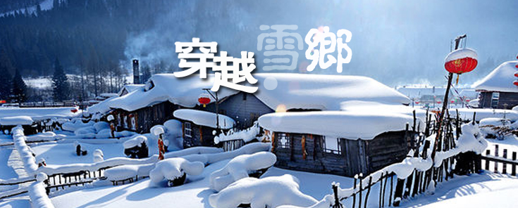 必威体育滚球开户到雪乡旅游