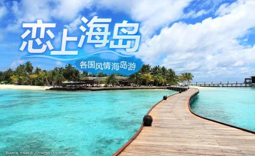 必威体育滚球开户天宁岛、塞班岛旅游