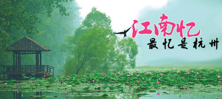 必威体育滚球开户到杭州旅游线路景点