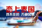 台湾旅游必威体育注册手机版<