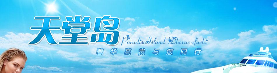 马尔代夫天堂岛